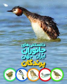 پرندگان، دانستني هاي جانوران ايران و جهان