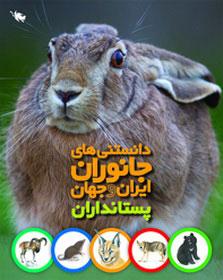 پستانداران، دانستني هاي جانوران ايران و جهان