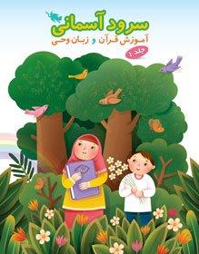 سرود آسماني، آموزش قرآن و زبان وحي