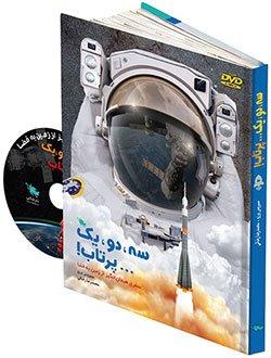 سه، دو، يك ... پرتاب! سفري هيجان انگيز از زمين به فضا
