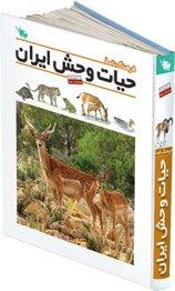 فرهنگنامه حياتوحش ايران