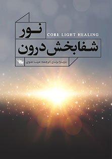 درمان با نور