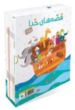 مجموعه قصه هاي خدا (12جلدي)