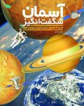 آسمان شگفتانگيز، فرهنگنامه دانشآموزي نجوم و فضا