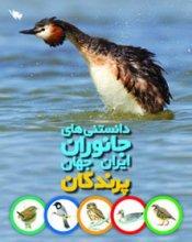 پرندگان، دانستنيهاي جانوران ايران و جهان