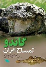 گاندو تمساح ايران