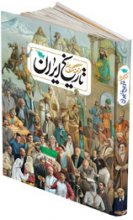 فرهنگنامه تاريخ ايران