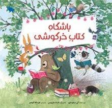 باشگاه كتاب خرگوشي