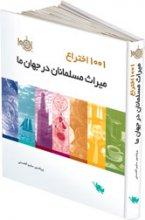 1001 اختراع، ميراث مسلمانان در جهان ما