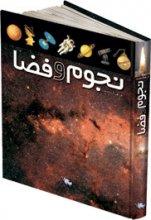 فرهنگ نامه نجوم و فضا (ويرايش اول)