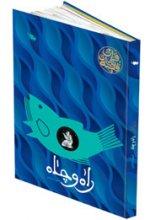 راه و چاه «قصههاي قرآني»